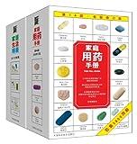 健康和生活大指南:2000多种常用药介绍和5000多种生活小窍门(套装共2册)-图片