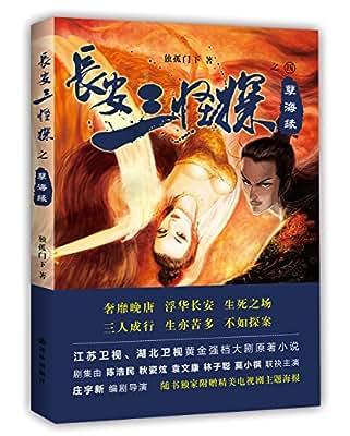 长安三怪探之四:孽海缘.pdf