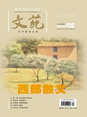 文苑·西部散文 双月刊 2014年02期.pdf
