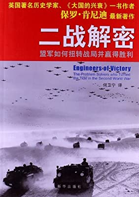 二战解密:盟军如何扭转战局并赢得胜利.pdf