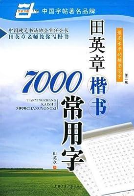 华夏万卷:田英章楷书7000常用字.pdf