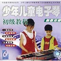 少年儿童电子琴:初级教程