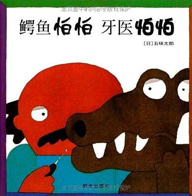 鳄鱼怕怕牙医怕怕.pdf