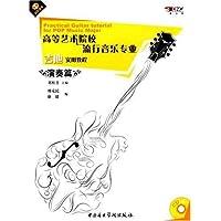 高等艺术院校流行音乐专业吉他实用教程 演奏篇