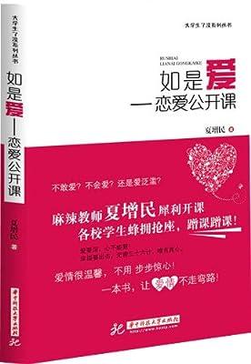 如是爱:恋爱公开课.pdf