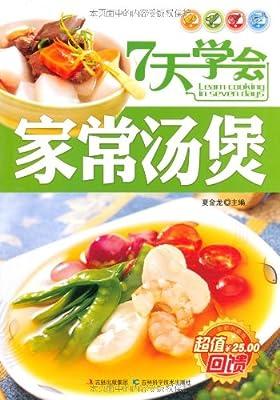 7天学会家常汤煲.pdf