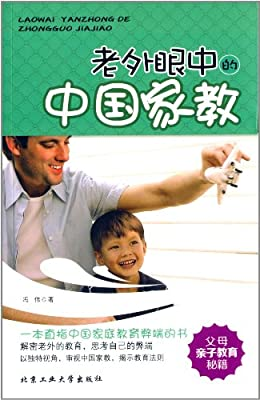 老外眼中的中国家教.pdf