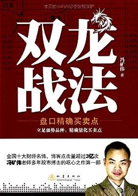 双龙战法:盘口精确买卖点.pdf