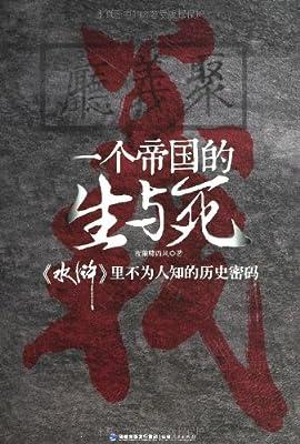 一个帝国的生与死:《水浒》里不为人知的历史密码.pdf