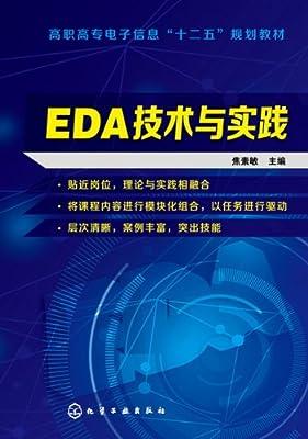 EDA技术与实践.pdf