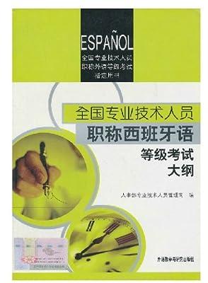2014 全国专业技术人员 职称西班牙语 等级考试大纲.pdf