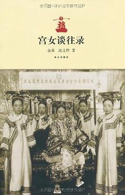 宫女谈往录.pdf
