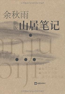 山居笔记.pdf