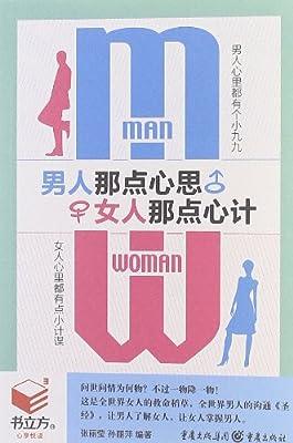 书立方:男人那点心思,女人那点心计.pdf