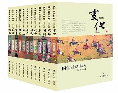 国学百家讲坛·兵家分卷.pdf