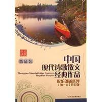中国现代诗歌散文经典配乐朗诵第1辑