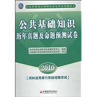 公共基础知识历年真题及命题预测试卷