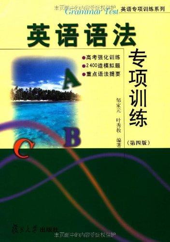 英语语法专项训练(第4版):亚马逊:图书