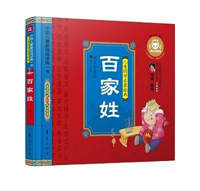 百家姓.pdf