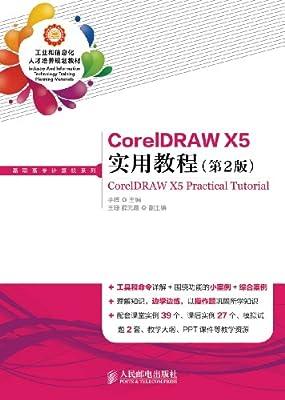 CorelDRAW X5实用教程.pdf