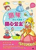 趣味少儿卡通画1:甜心公主篇