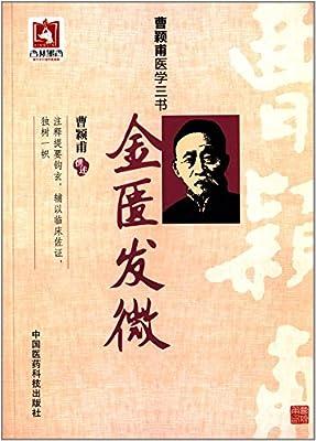 曹颖甫医学三书:金匮发微.pdf