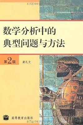数学分析中的典型问题与方法.pdf