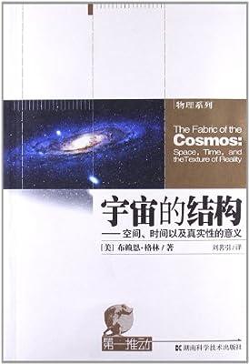 宇宙的结构:空间、时间以及真实性的意义.pdf