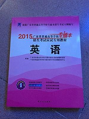 2015广东省普通高等学校专插本 招生考试应试专用教材 英语.pdf