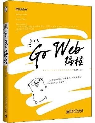 Go Web编程.pdf