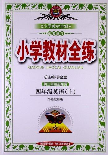小学教材全练_金星教育(2013)小学教材全练:英语(4年级上册)(外语教研版)(供3年级