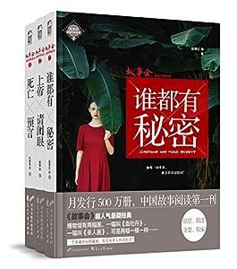 故事会悬疑经典系列(1-3)