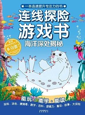 连线探险游戏书:海洋深处揭秘.pdf