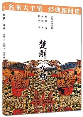名家大手笔 经典新阅读:楚辞.pdf