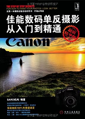 佳能数码单反摄影从入门到精通.pdf