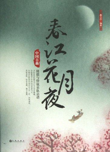春江花月夜 琵琶与管弦乐队总谱 中国古曲