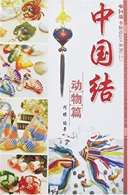 手工坊中国结DIY系列:中国结动物篇.pdf