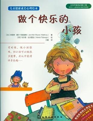 做个快乐的小孩.pdf