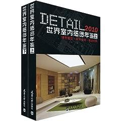 2010世界室内细部年鉴(套装上下册)