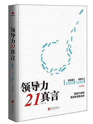 领导力21真言.pdf