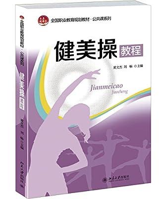 健美操教程.pdf