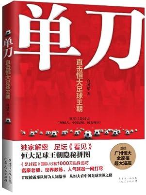单刀:直击恒大足球王朝.pdf