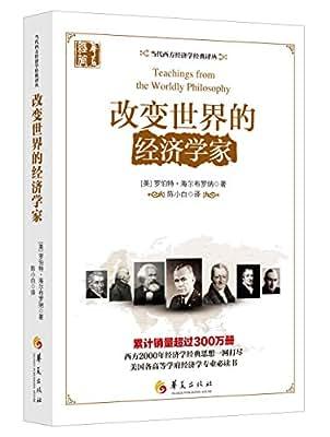 当代西方经济学经典译丛:改变世界的经济学家.pdf