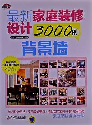 最新家庭装修设计3000例:背景墙.pdf