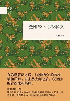 国民阅读经典:金刚经•心经释义.pdf