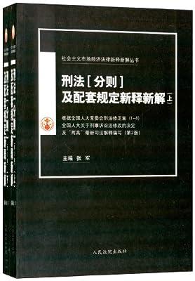 刑法及配套规定新释新解.pdf