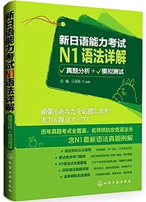 新日语能力考试N1语法详解:真题分析+模拟测试.pdf