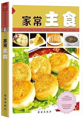 家常主食.pdf