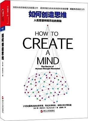 如何创造思维:人类思想所揭示出的奥秘.pdf