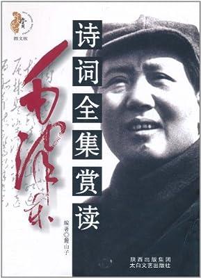 毛泽东诗词全集赏读.pdf